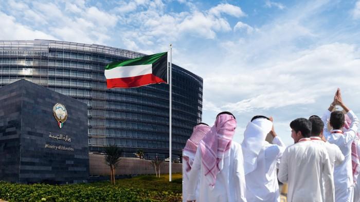 المنظومة التعليمية بالكويت وتحديات الواقع