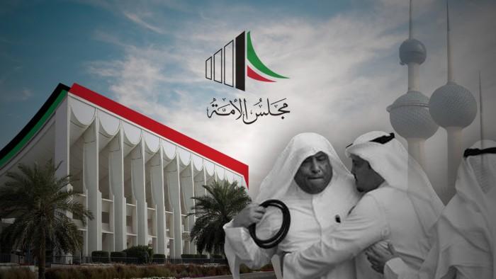 مجلس الأمة الكويتي وصراع السلطات